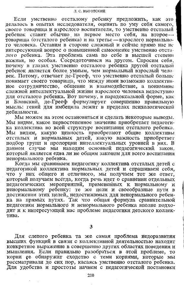 PDF. Том 5. Основы дефектологии. Выготский Л. С. Страница 208. Читать онлайн