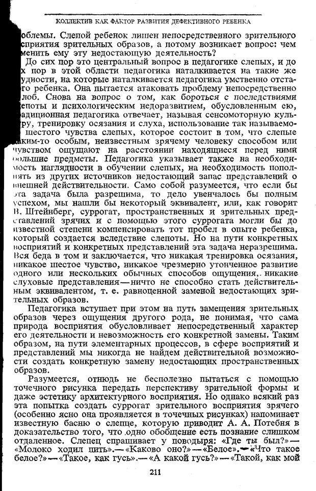 PDF. Том 5. Основы дефектологии. Выготский Л. С. Страница 209. Читать онлайн