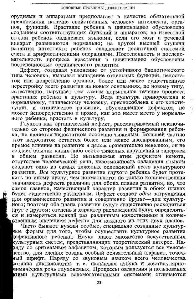 PDF. Том 5. Основы дефектологии. Выготский Л. С. Страница 21. Читать онлайн