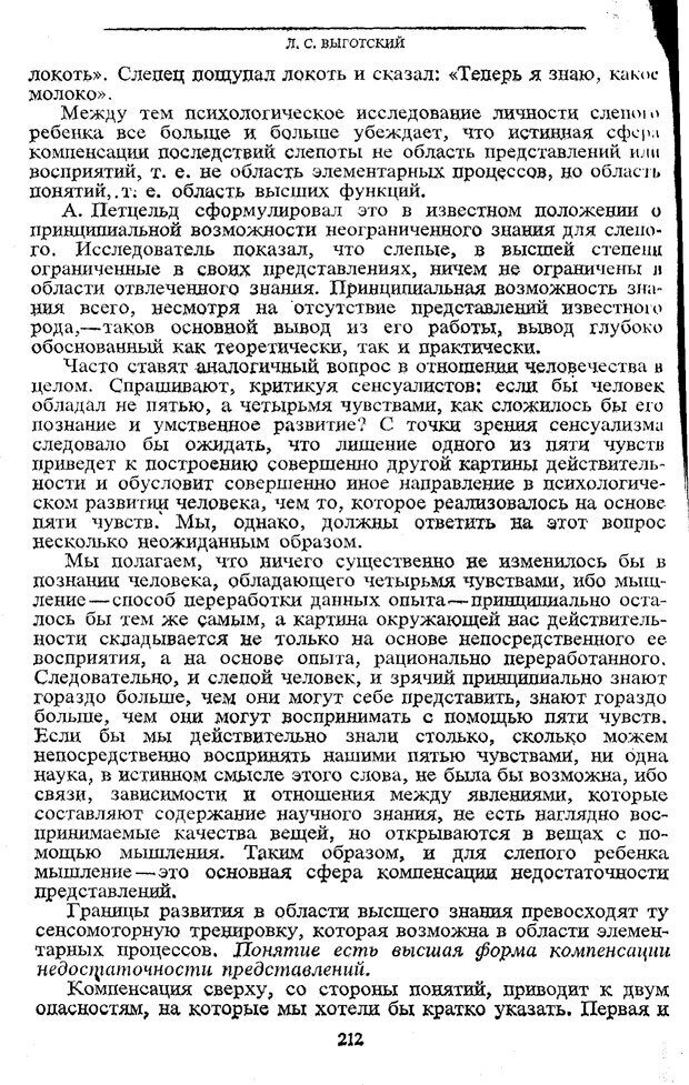 PDF. Том 5. Основы дефектологии. Выготский Л. С. Страница 210. Читать онлайн