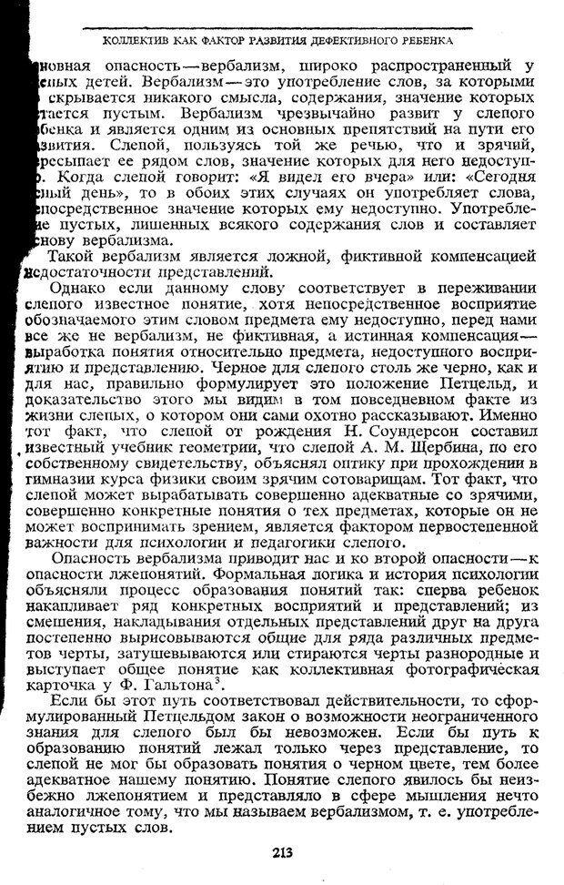 PDF. Том 5. Основы дефектологии. Выготский Л. С. Страница 211. Читать онлайн