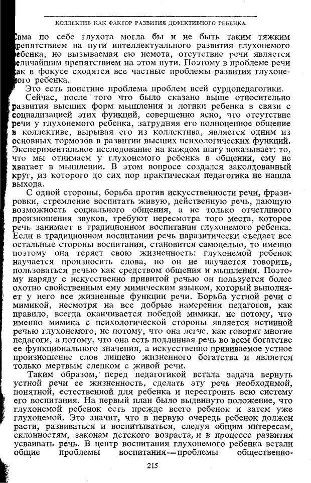 PDF. Том 5. Основы дефектологии. Выготский Л. С. Страница 213. Читать онлайн
