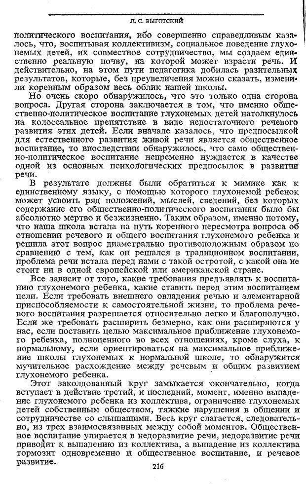 PDF. Том 5. Основы дефектологии. Выготский Л. С. Страница 214. Читать онлайн