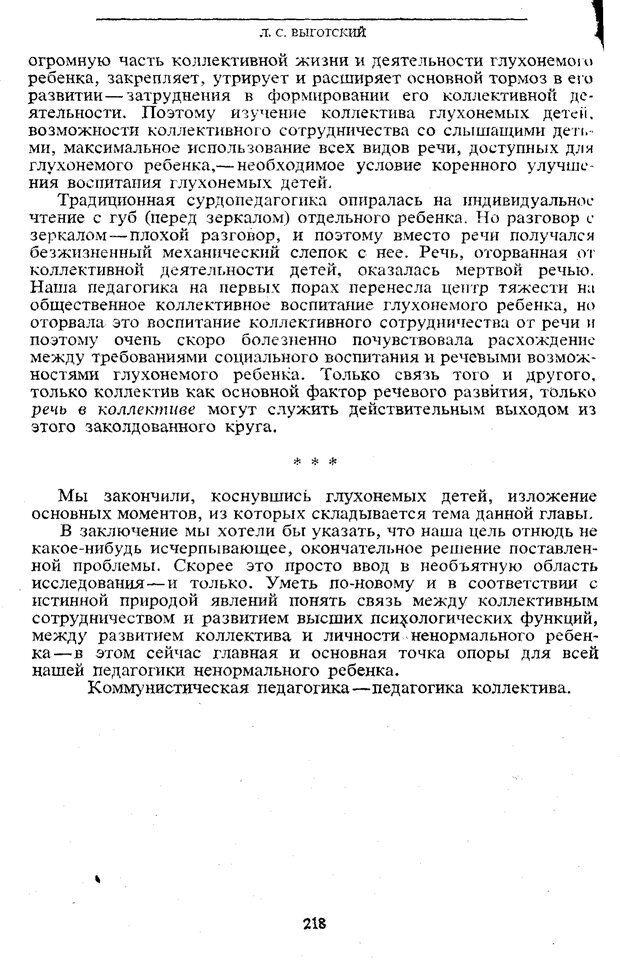 PDF. Том 5. Основы дефектологии. Выготский Л. С. Страница 216. Читать онлайн