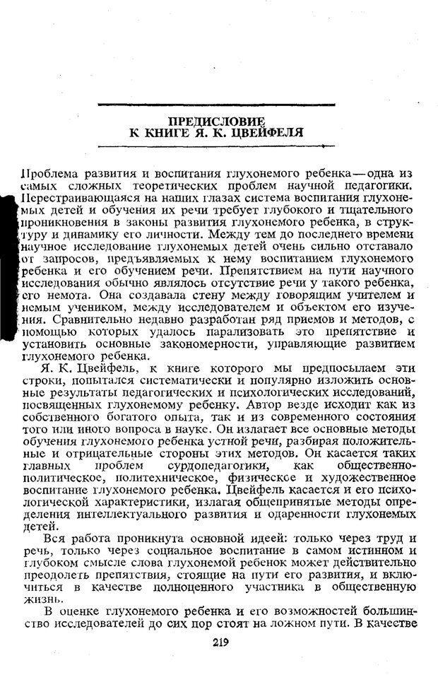 PDF. Том 5. Основы дефектологии. Выготский Л. С. Страница 217. Читать онлайн