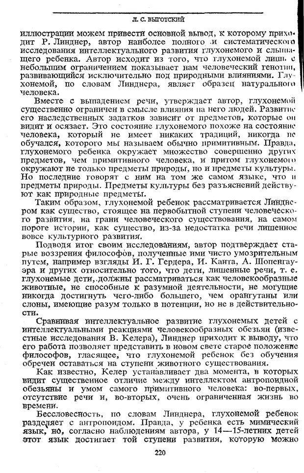 PDF. Том 5. Основы дефектологии. Выготский Л. С. Страница 218. Читать онлайн