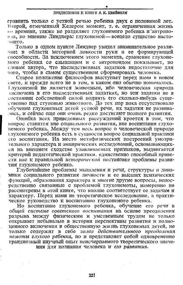 PDF. Том 5. Основы дефектологии. Выготский Л. С. Страница 219. Читать онлайн