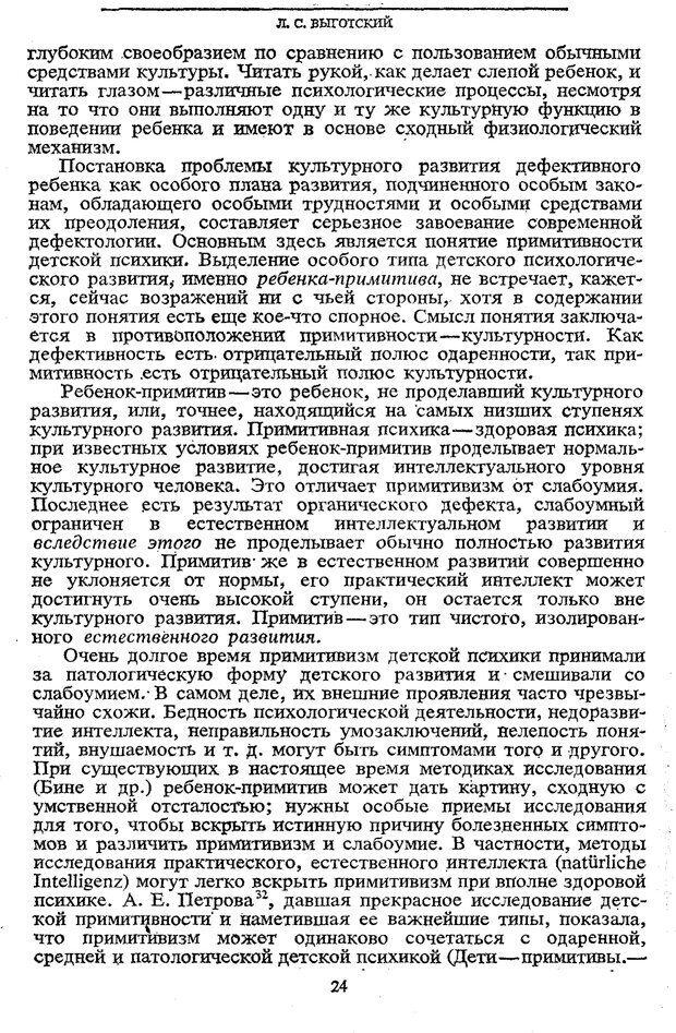 PDF. Том 5. Основы дефектологии. Выготский Л. С. Страница 22. Читать онлайн