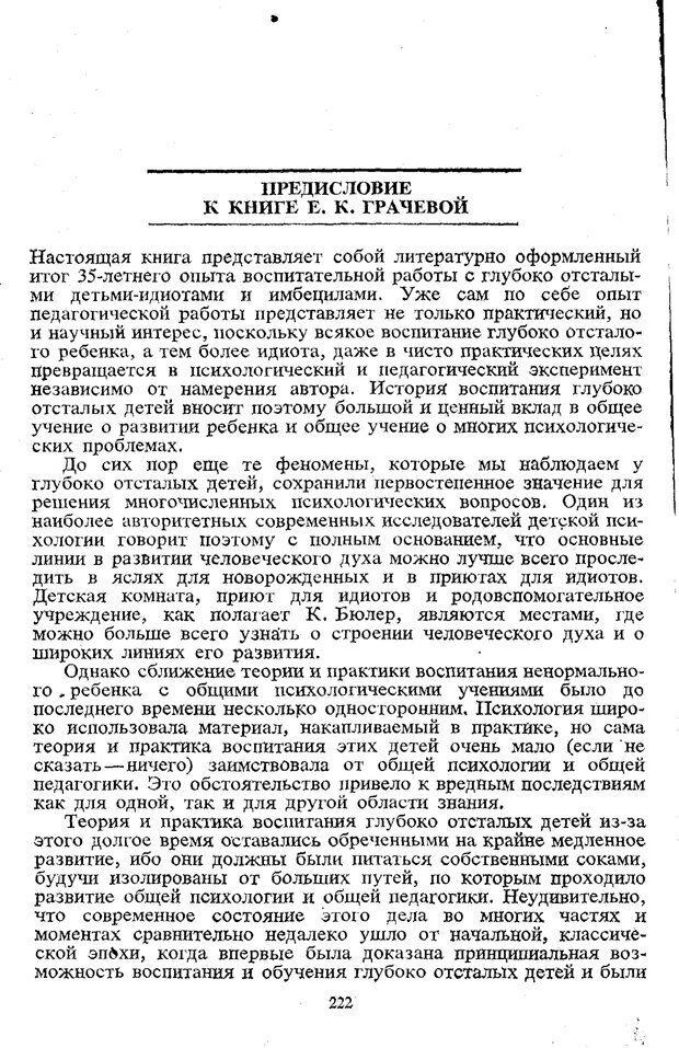 PDF. Том 5. Основы дефектологии. Выготский Л. С. Страница 220. Читать онлайн
