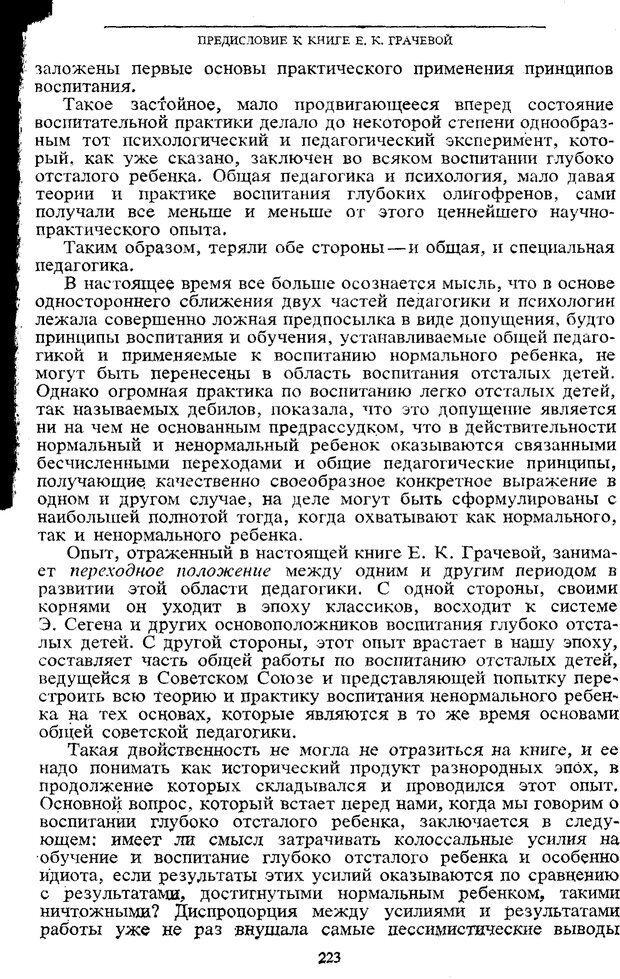 PDF. Том 5. Основы дефектологии. Выготский Л. С. Страница 221. Читать онлайн