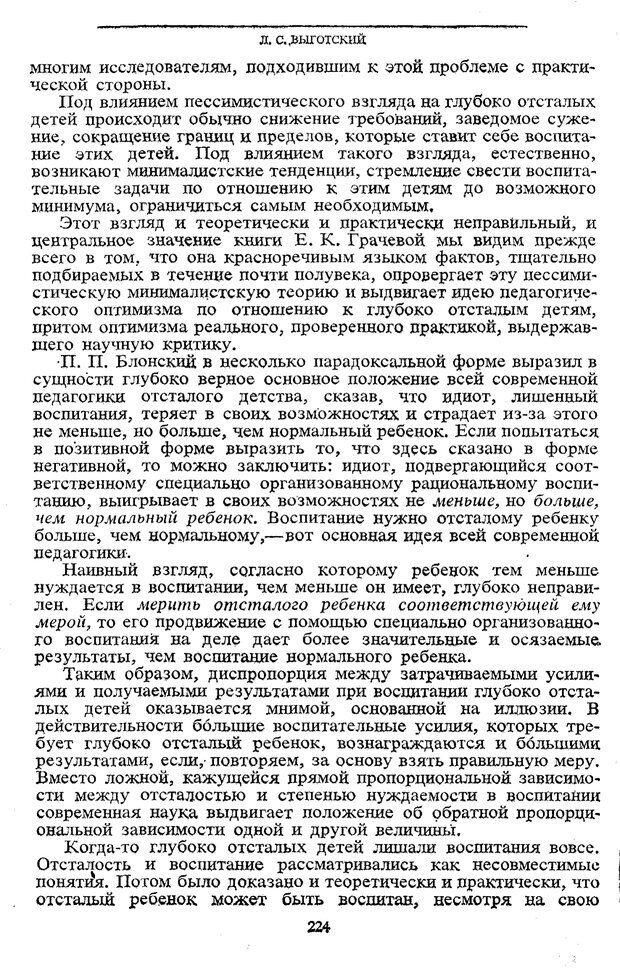 PDF. Том 5. Основы дефектологии. Выготский Л. С. Страница 222. Читать онлайн