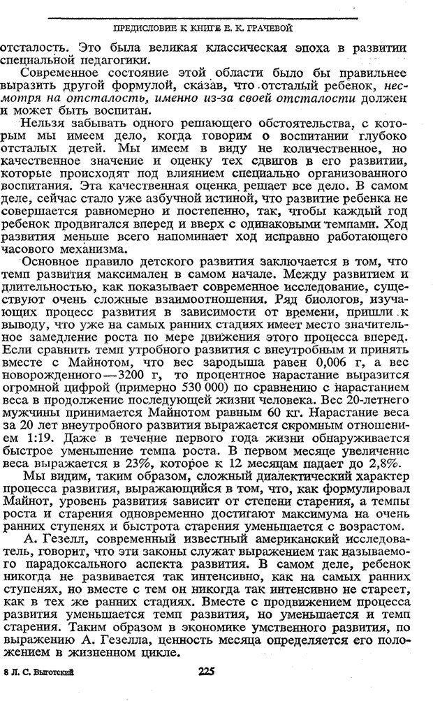 PDF. Том 5. Основы дефектологии. Выготский Л. С. Страница 223. Читать онлайн