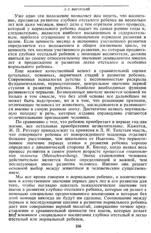 PDF. Том 5. Основы дефектологии. Выготский Л. С. Страница 224. Читать онлайн