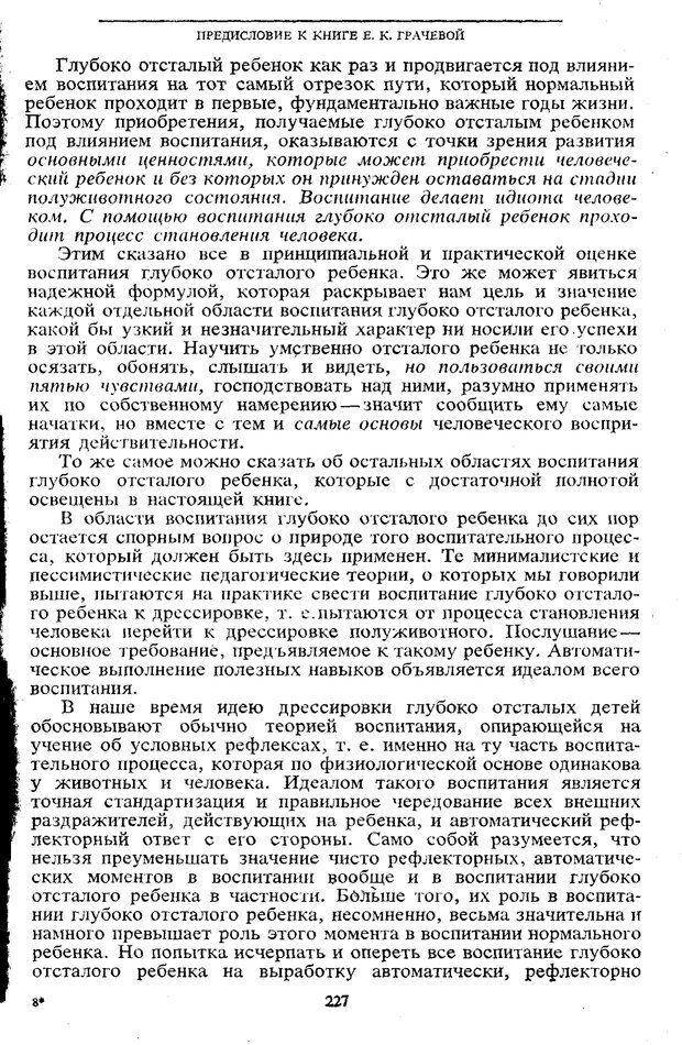 PDF. Том 5. Основы дефектологии. Выготский Л. С. Страница 225. Читать онлайн