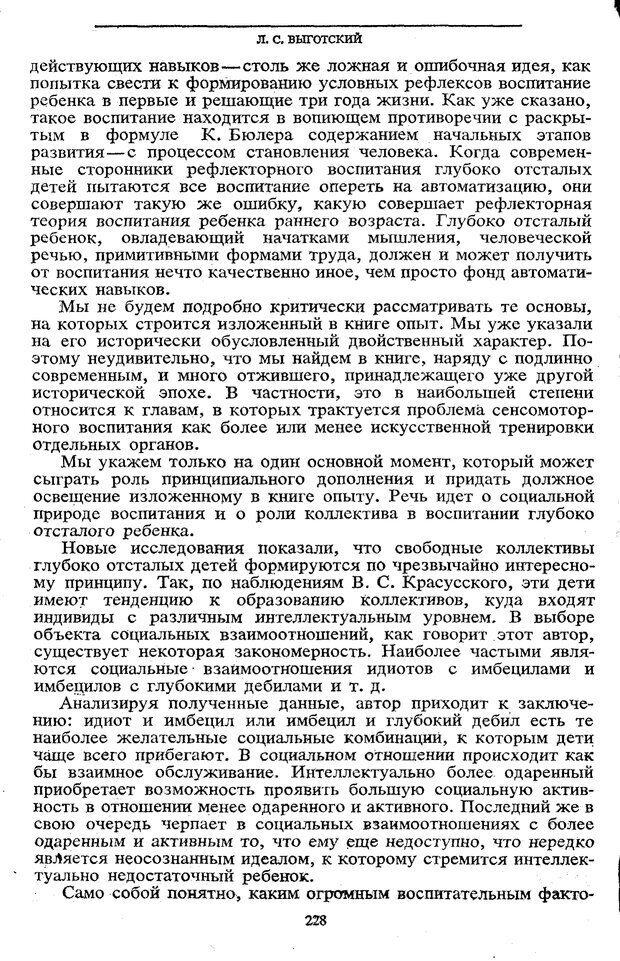PDF. Том 5. Основы дефектологии. Выготский Л. С. Страница 226. Читать онлайн