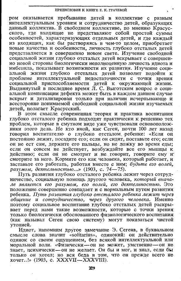 PDF. Том 5. Основы дефектологии. Выготский Л. С. Страница 227. Читать онлайн