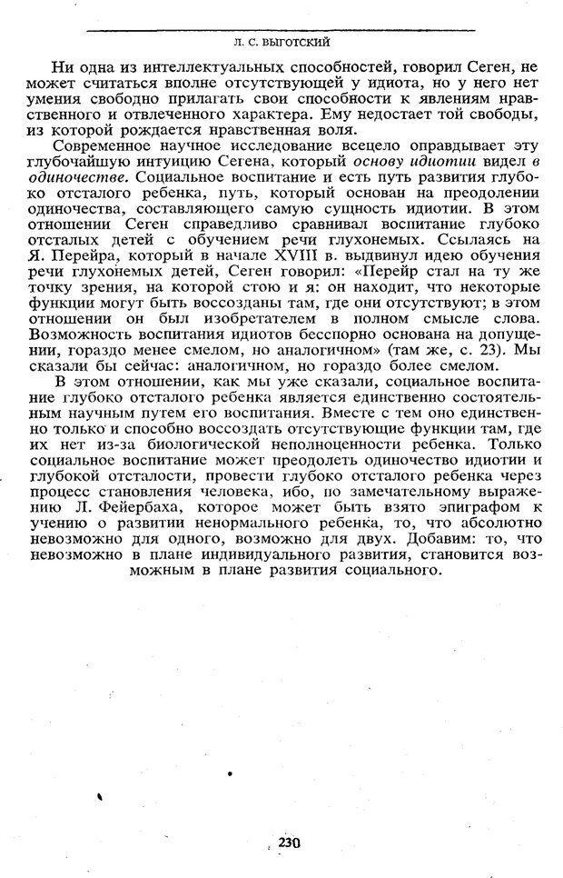 PDF. Том 5. Основы дефектологии. Выготский Л. С. Страница 228. Читать онлайн