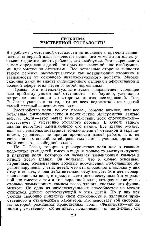 PDF. Том 5. Основы дефектологии. Выготский Л. С. Страница 229. Читать онлайн