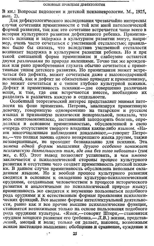 PDF. Том 5. Основы дефектологии. Выготский Л. С. Страница 23. Читать онлайн
