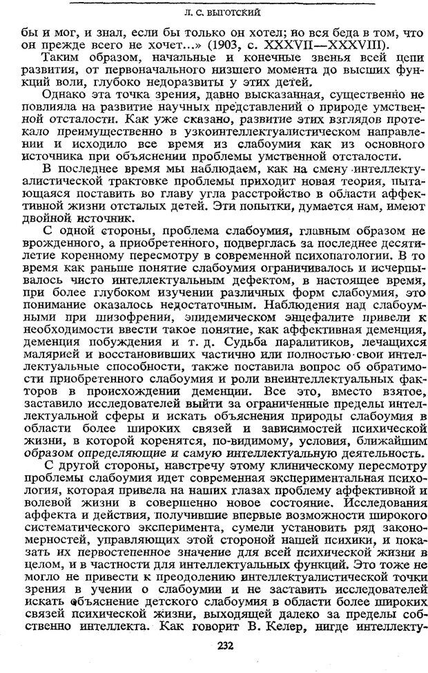 PDF. Том 5. Основы дефектологии. Выготский Л. С. Страница 230. Читать онлайн
