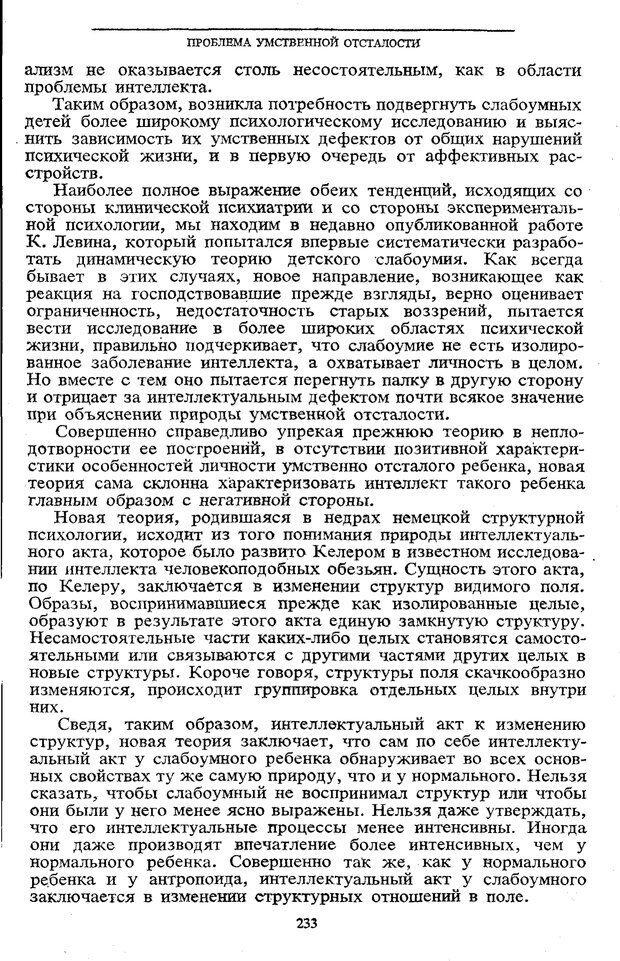PDF. Том 5. Основы дефектологии. Выготский Л. С. Страница 231. Читать онлайн