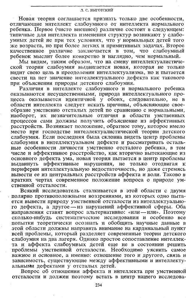PDF. Том 5. Основы дефектологии. Выготский Л. С. Страница 232. Читать онлайн