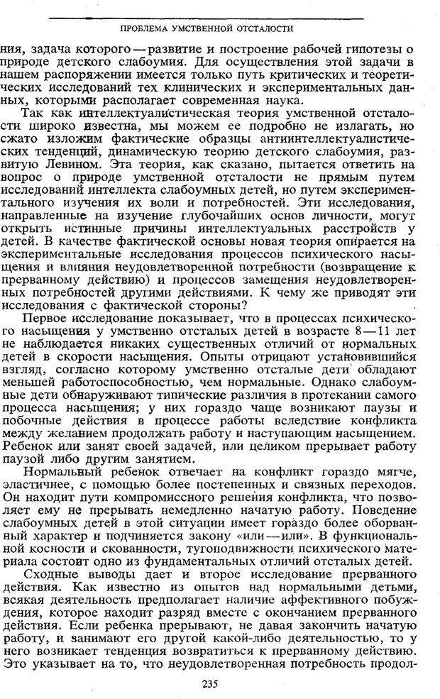 PDF. Том 5. Основы дефектологии. Выготский Л. С. Страница 233. Читать онлайн