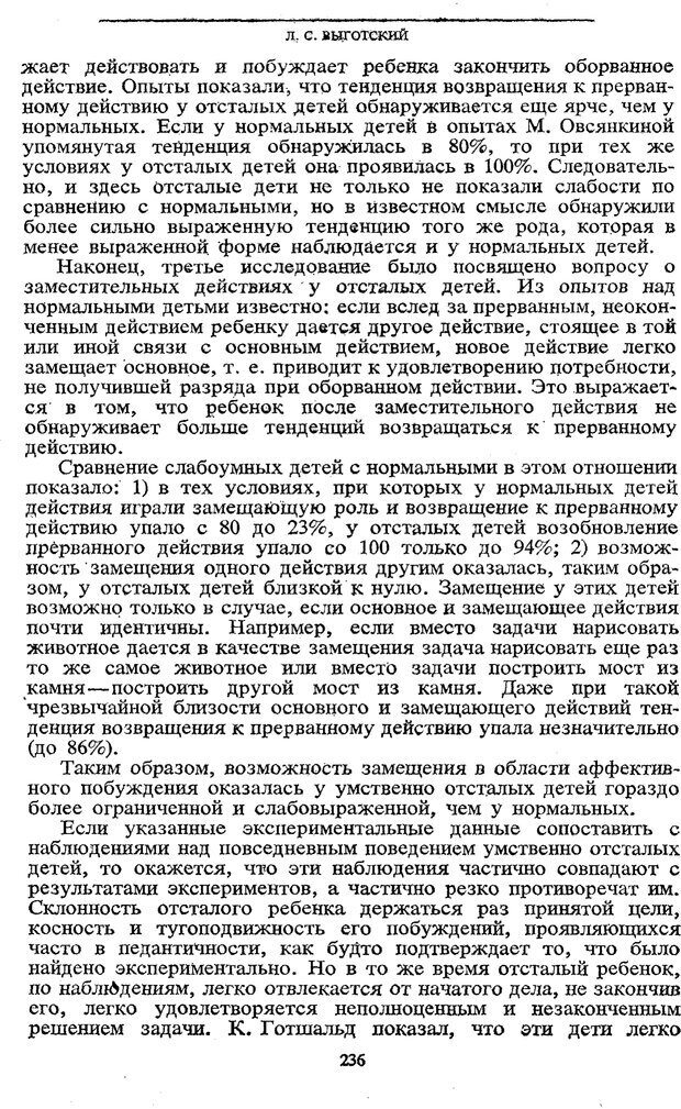 PDF. Том 5. Основы дефектологии. Выготский Л. С. Страница 234. Читать онлайн