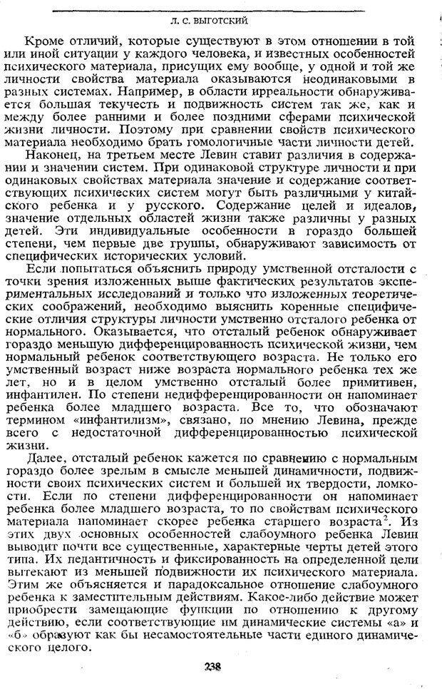 PDF. Том 5. Основы дефектологии. Выготский Л. С. Страница 236. Читать онлайн