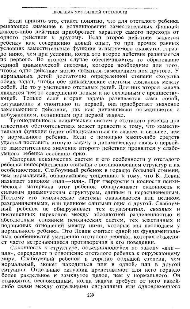 PDF. Том 5. Основы дефектологии. Выготский Л. С. Страница 237. Читать онлайн