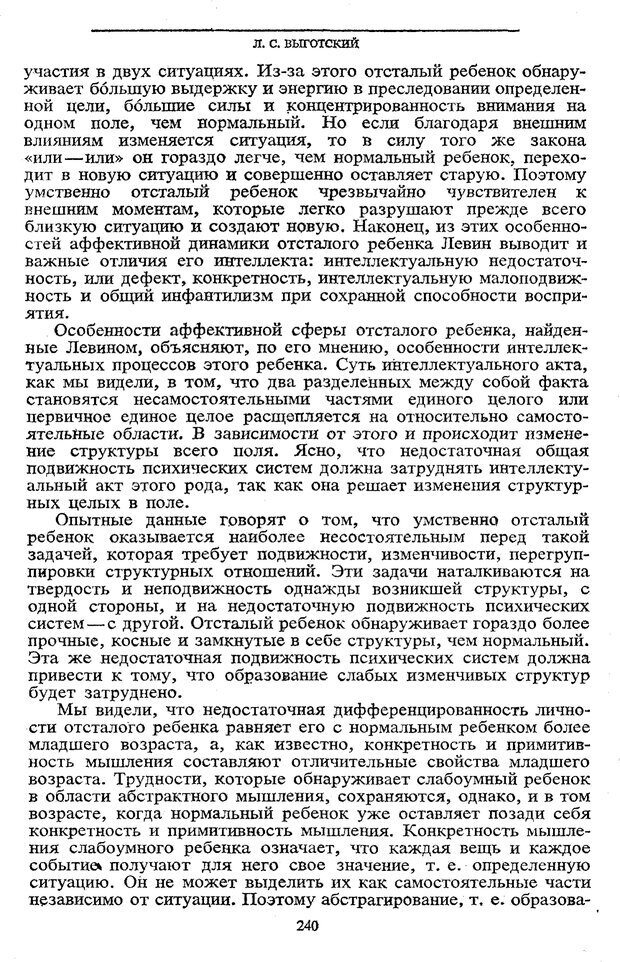 PDF. Том 5. Основы дефектологии. Выготский Л. С. Страница 238. Читать онлайн