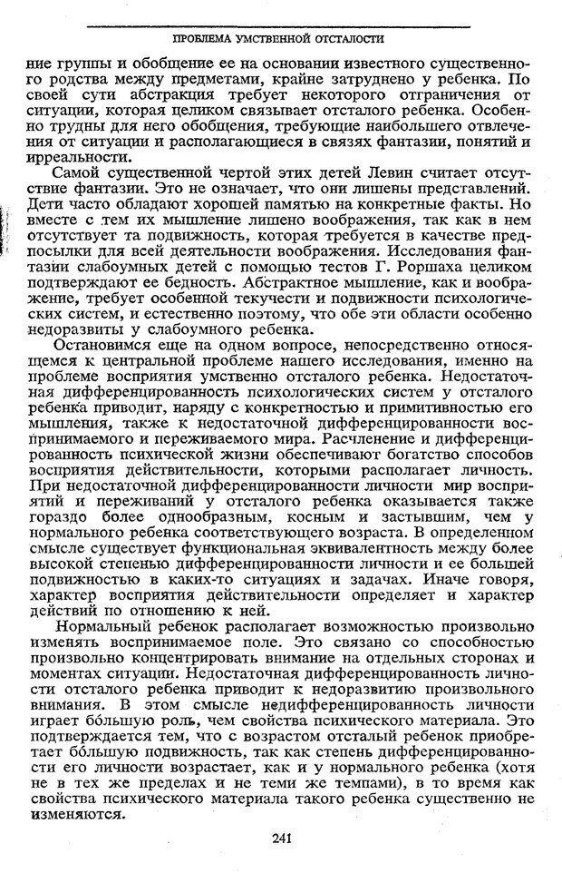 PDF. Том 5. Основы дефектологии. Выготский Л. С. Страница 239. Читать онлайн