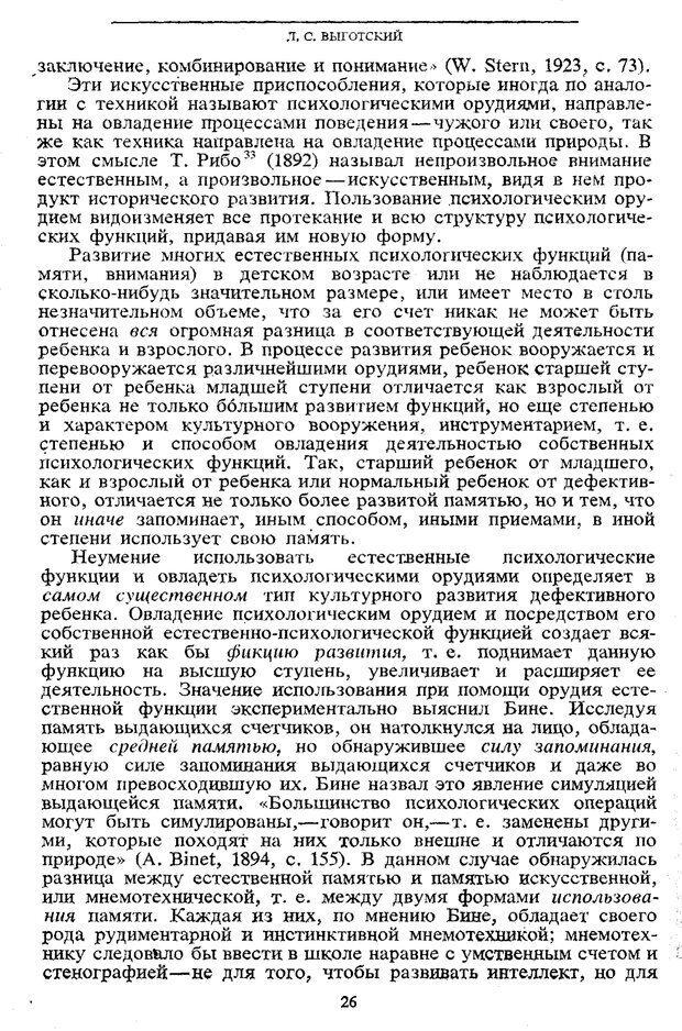 PDF. Том 5. Основы дефектологии. Выготский Л. С. Страница 24. Читать онлайн
