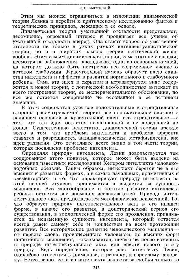 PDF. Том 5. Основы дефектологии. Выготский Л. С. Страница 240. Читать онлайн