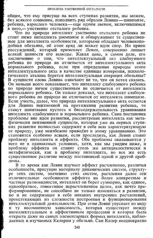 PDF. Том 5. Основы дефектологии. Выготский Л. С. Страница 241. Читать онлайн
