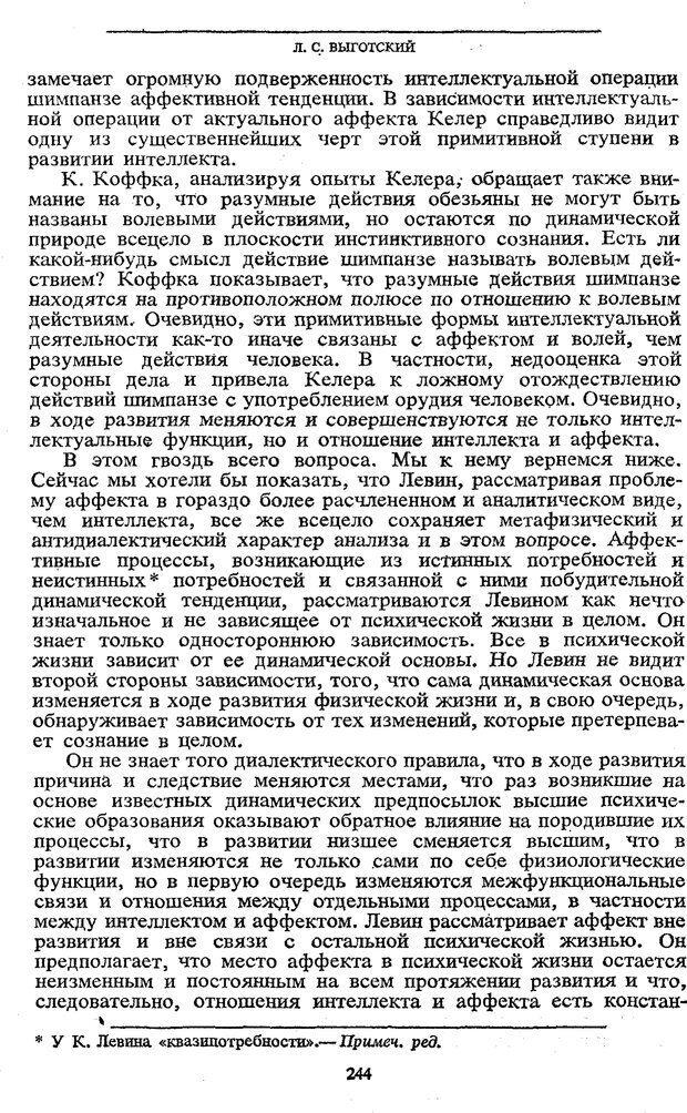 PDF. Том 5. Основы дефектологии. Выготский Л. С. Страница 242. Читать онлайн