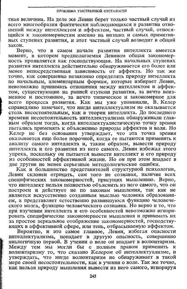 PDF. Том 5. Основы дефектологии. Выготский Л. С. Страница 243. Читать онлайн