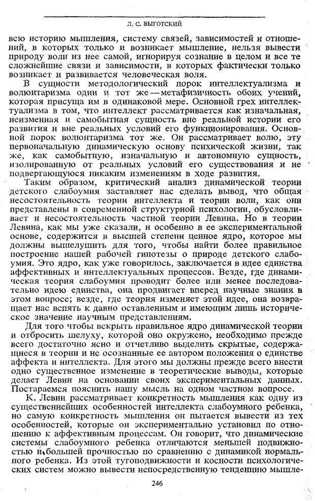 PDF. Том 5. Основы дефектологии. Выготский Л. С. Страница 244. Читать онлайн