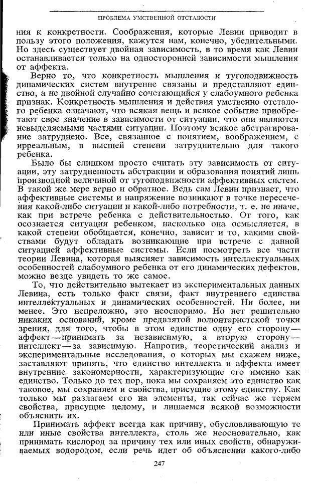 PDF. Том 5. Основы дефектологии. Выготский Л. С. Страница 245. Читать онлайн