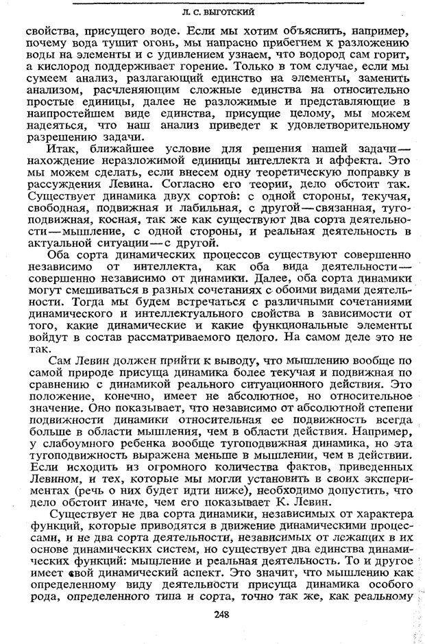 PDF. Том 5. Основы дефектологии. Выготский Л. С. Страница 246. Читать онлайн