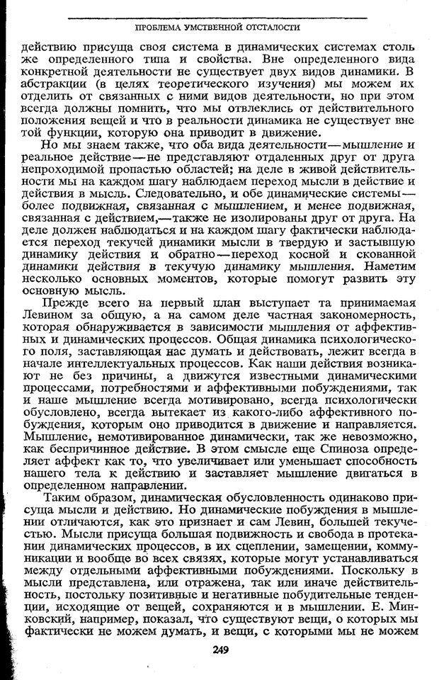 PDF. Том 5. Основы дефектологии. Выготский Л. С. Страница 247. Читать онлайн