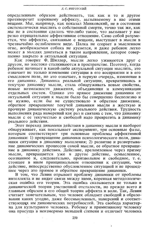 PDF. Том 5. Основы дефектологии. Выготский Л. С. Страница 248. Читать онлайн