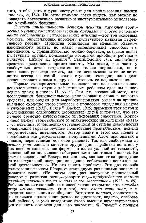 PDF. Том 5. Основы дефектологии. Выготский Л. С. Страница 25. Читать онлайн