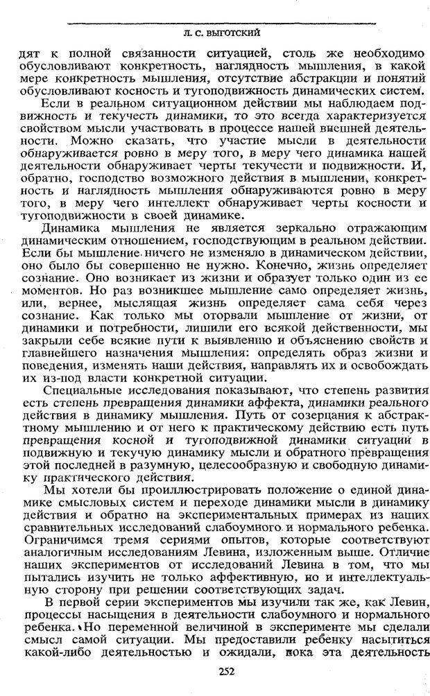 PDF. Том 5. Основы дефектологии. Выготский Л. С. Страница 250. Читать онлайн