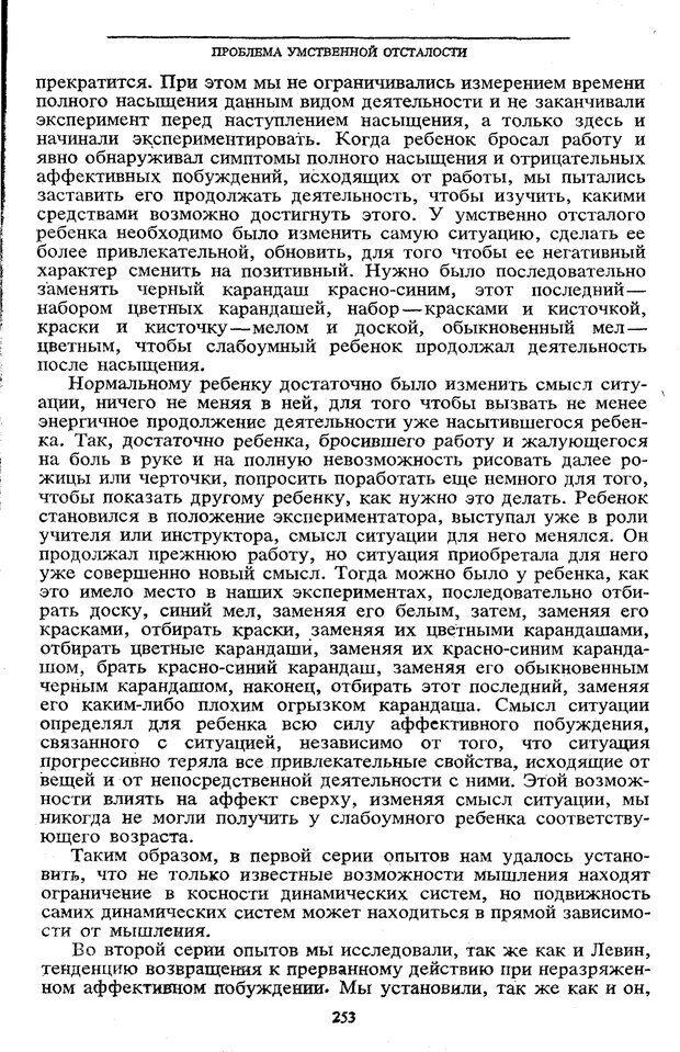 PDF. Том 5. Основы дефектологии. Выготский Л. С. Страница 251. Читать онлайн