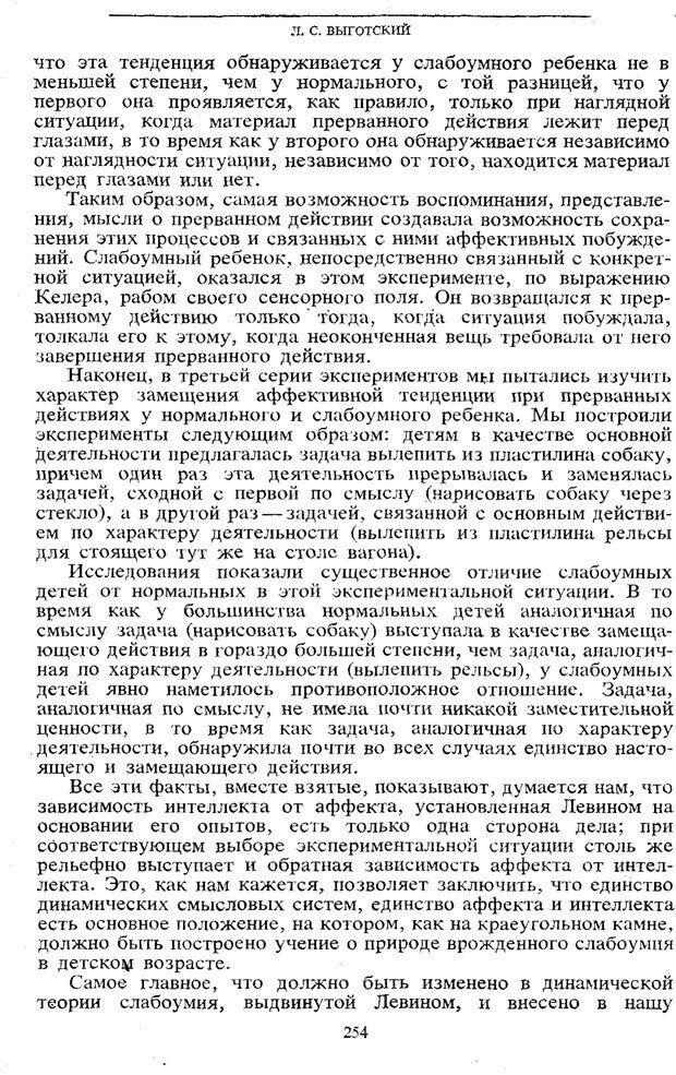 PDF. Том 5. Основы дефектологии. Выготский Л. С. Страница 252. Читать онлайн