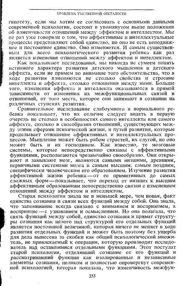 PDF. Том 5. Основы дефектологии. Выготский Л. С. Страница 253. Читать онлайн