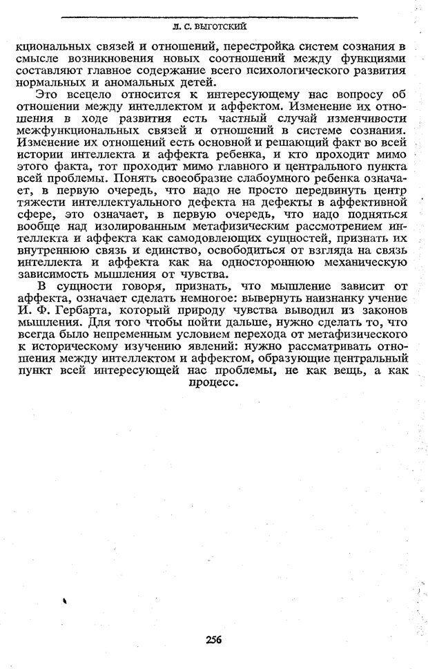 PDF. Том 5. Основы дефектологии. Выготский Л. С. Страница 254. Читать онлайн