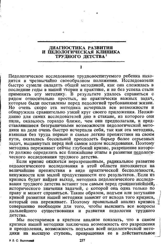 PDF. Том 5. Основы дефектологии. Выготский Л. С. Страница 255. Читать онлайн