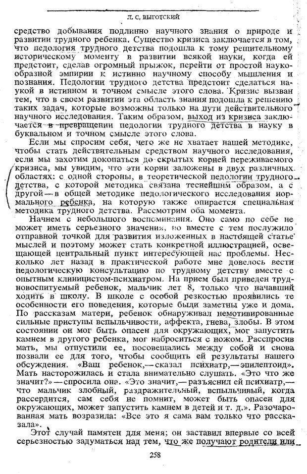 PDF. Том 5. Основы дефектологии. Выготский Л. С. Страница 256. Читать онлайн